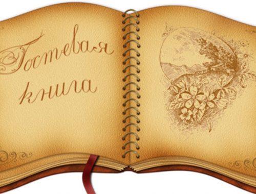 отзывы, гостевая, книга, об отдыхе, в Хорватии