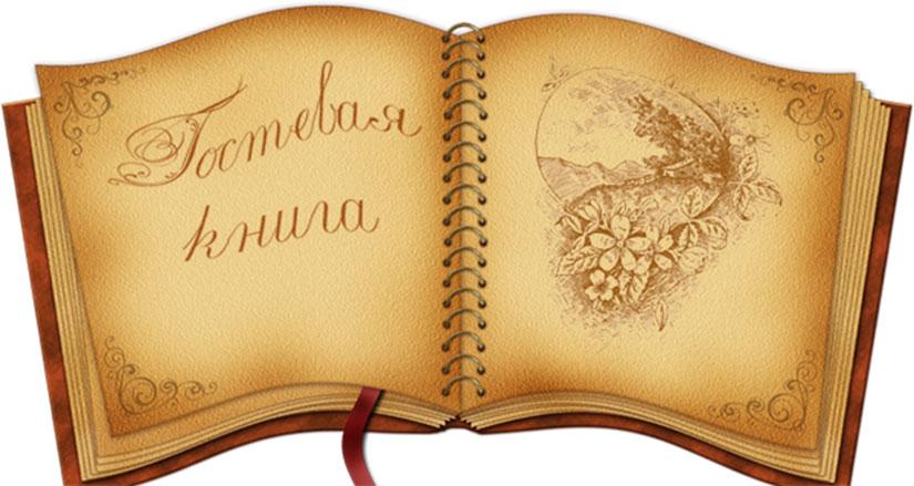 Анимации и картинки для гостевой книги
