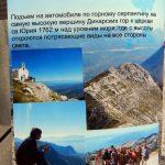 Биоково, экскурсии, к вершине, из Омиша, в Хорватии, в Далмации, для экстрималов