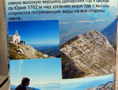 Биоково, экскурсии, на русском языке, из Омиша, Сплита