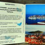 Экскурсии в Дубровник, в Хорватии, из Омиша, из Сплита