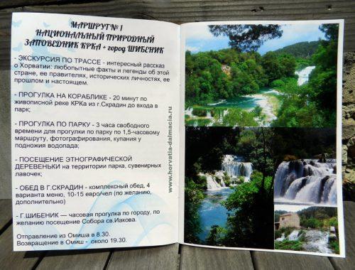экскурсия, в КРКа, из Омиша, в Далмации, в Хорватии