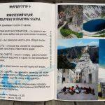 Голубое озеро, Имотский край, экскурсии, авторские, что посмотреть, в Хорватии, в Далмации, природные