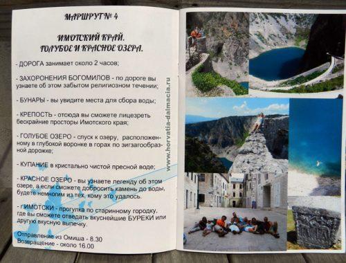 Голубое озеро, Имотски, экскурсии