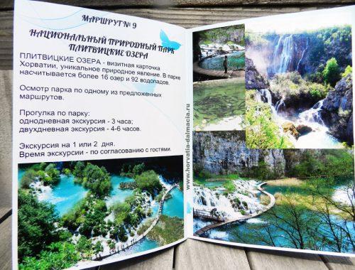 Плитвицкие озера, экскурсия, водопады