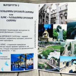 Салона, Клис, экскурсии, на русском языке,