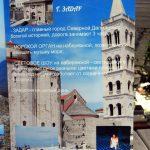 Задар, экскурсии в Хорватии, Далмация, что посмотреть, достопримечательности, города, древние
