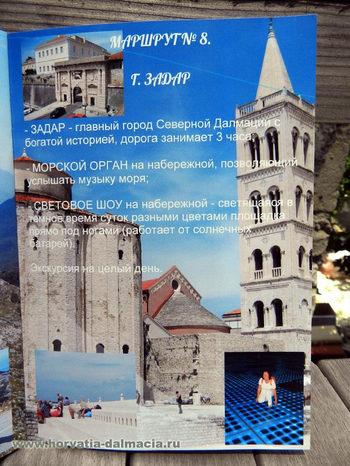 Задар, экскурсии, на русском языке, из Сплита, из Омиша, из Трогира