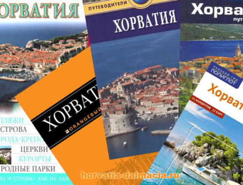 путеводители, Хорватия
