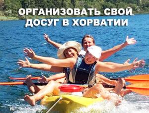 Экскурсии, что посмотреть, в Хорватии, Далмации, развлечения, досуг
