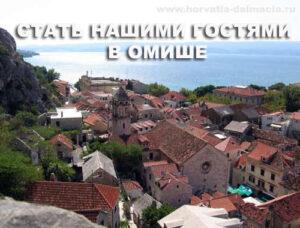 Отдых в Хорватии, места, Омиш