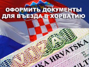 Документы в Хорватию